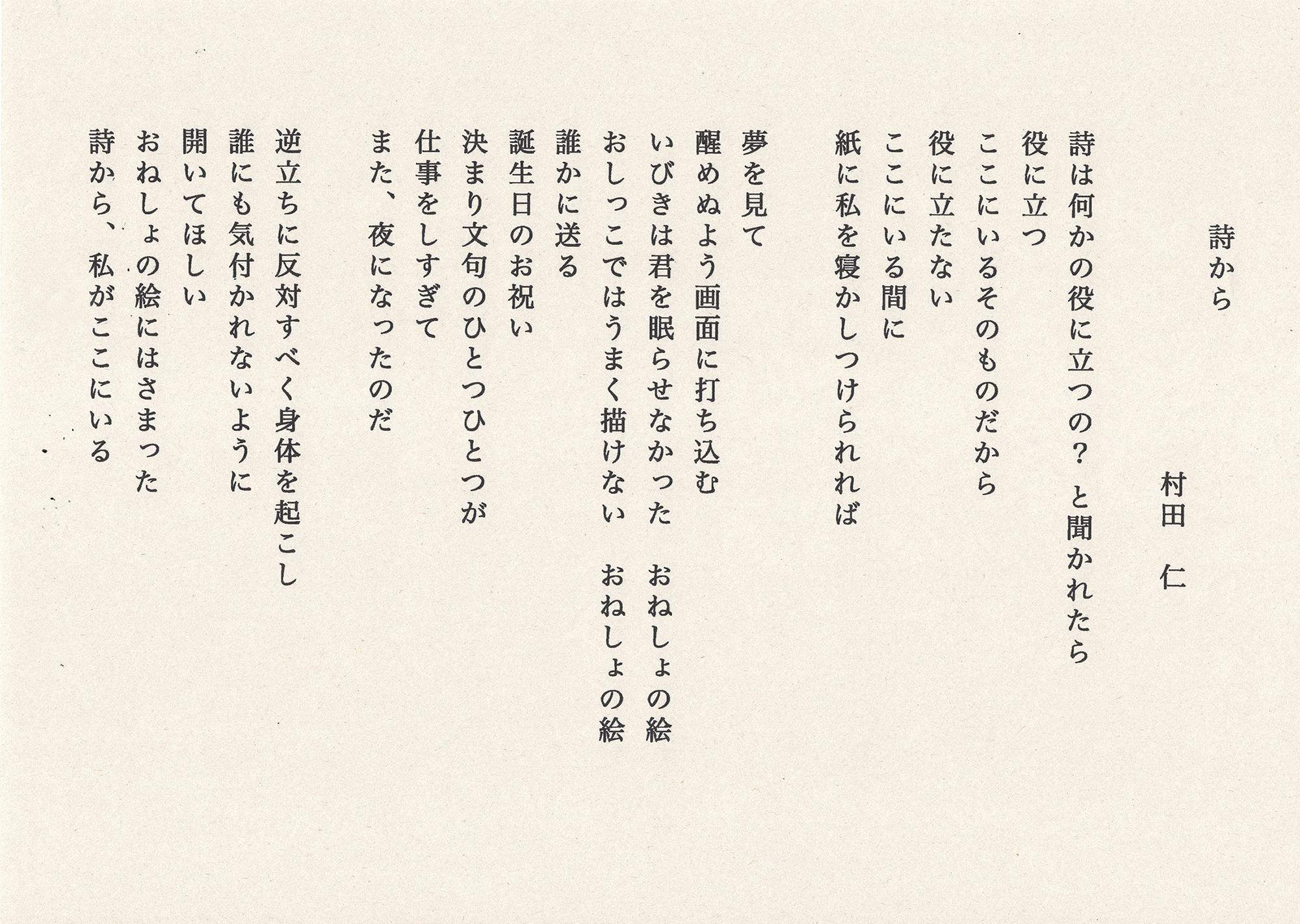 詩の教室「詩から」 | | jin murata